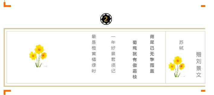 """十大诗词之""""咏菊""""印象(图3)"""