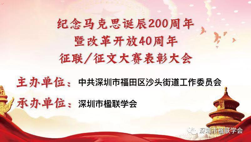 纪念马克思诞辰200周年暨改革开发40周年征联/征文表彰大会剪影(图1)