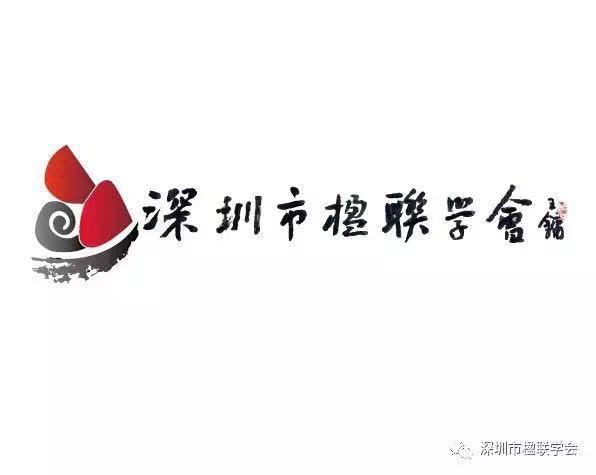深圳市民用春联征集评选结果(图3)