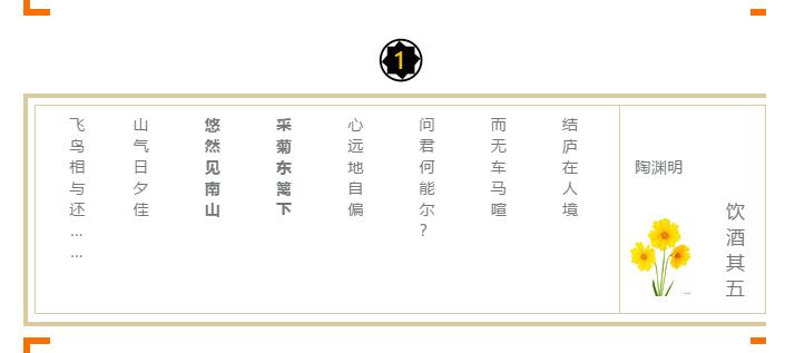 """十大诗词之""""咏菊""""印象(图2)"""